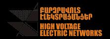 Высоковольтные электрические сети