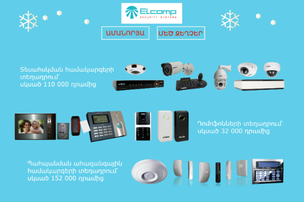 "Christmas discounts in ""Elcomp"""