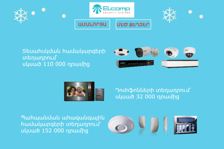 Christmas discounts from Elcomp
